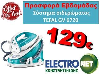 ELECTRONET - Κωνσταντινίδης στα Γρεβενα