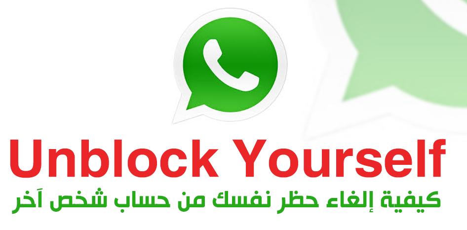 الغاء حظر الوتساب من شخص آخر أو صديقك