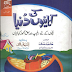 Bachon Ki Kahanian interesting Book For Kids Read Online Or Free Download