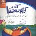 Bachon Ki Kahanian interesting Book For Kids Read Online Or Free Download