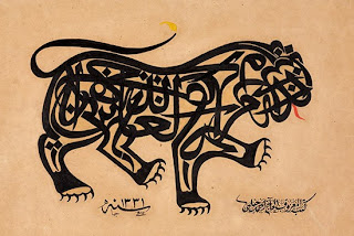 Calligraphy Islamic art with design of animals 4