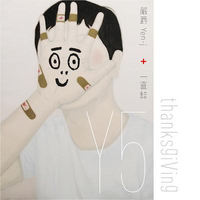 [Album] 一直給 ThanksGiving - 嚴爵 Yen-j