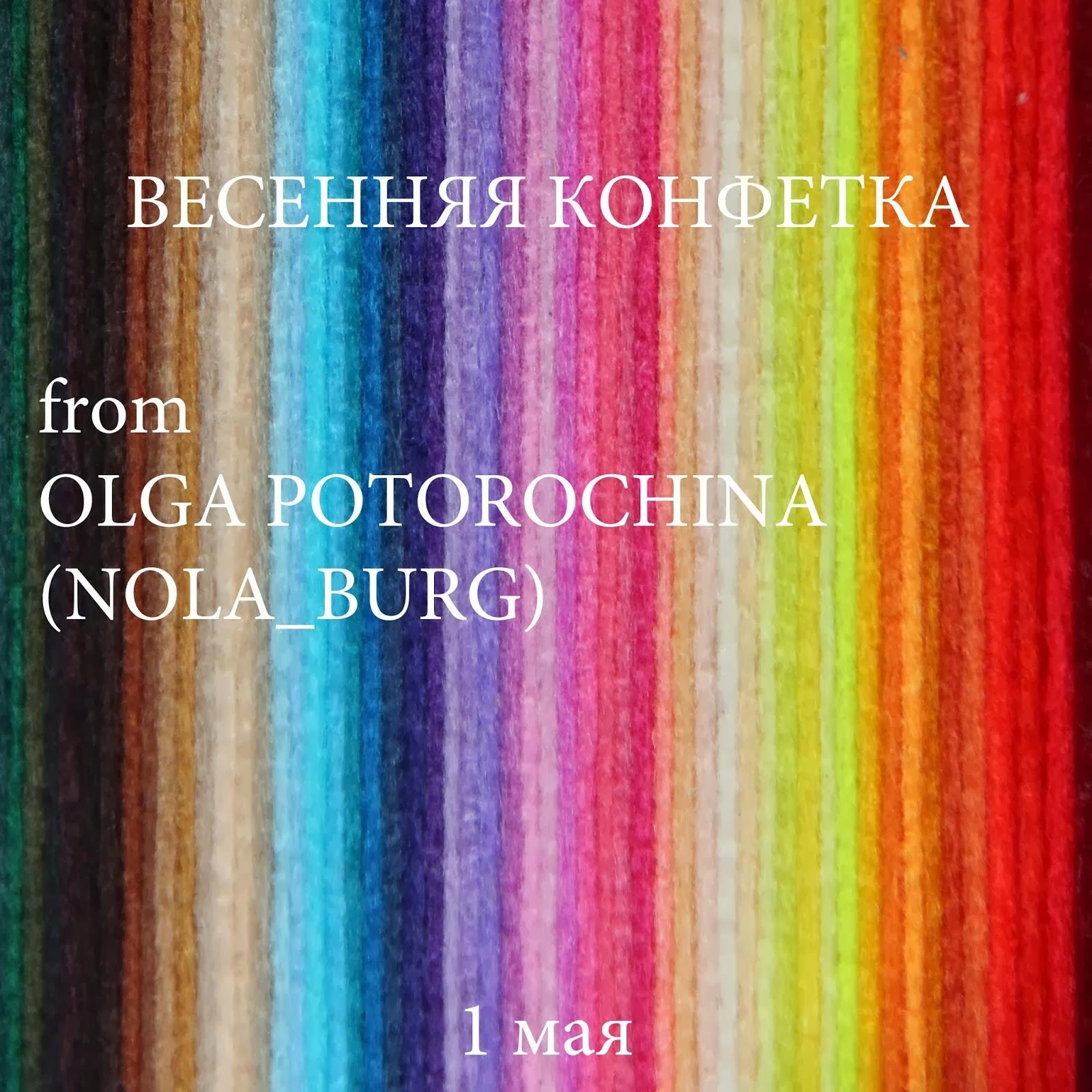 Конфетка от Ольги Поторочиной