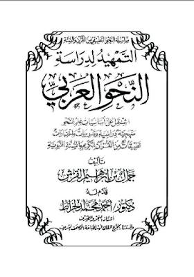 التمهيد لدراسة النحو العربي