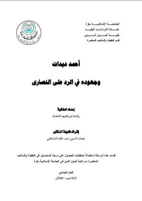 حمل كتاب أحمد ديدات وجهوده في الرد على النصارى - رسالة ماجستير
