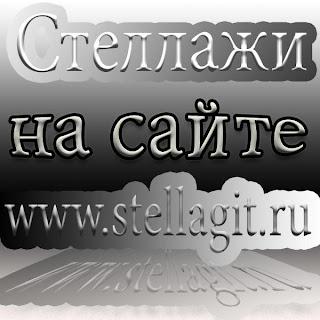 Фото реклама и продажа стеллажей