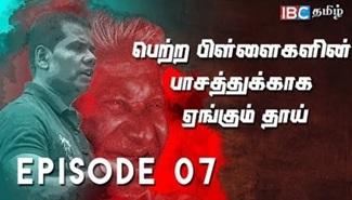 Uravuppalam | Episode 07 | IBC Tamil Tv