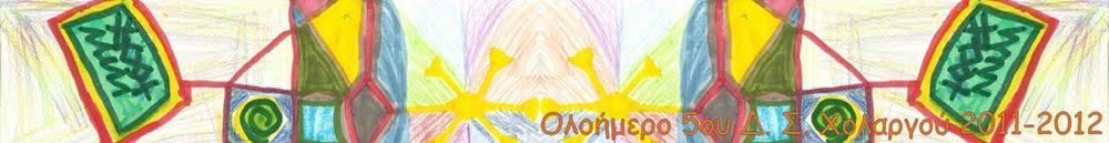 Ολοήμερο 5ου Δ.Σ.Χολαργού 2011-2012