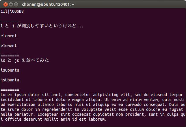 Ubuntu Monospace での「端末」表示例