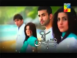 Pakistani Dramas List: Tanhai Drama Last Episode by Hum Tv - 11th July