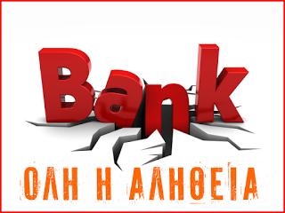 ΒΟΜΒΑ: Bail in, κούρεμα καταθέσεων και ΔΕΙΤΕ ποια τράπεζα είναι έτοιμη για κανόνι!
