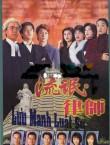 Luật Sư Lưu Manh - Luat Su Luu Manh Thvl1