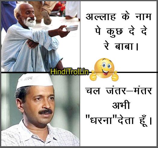 ... funny facebook wallpaper funny kejriwal quotes funny quotes hindi