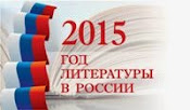 2015: Год Литературы