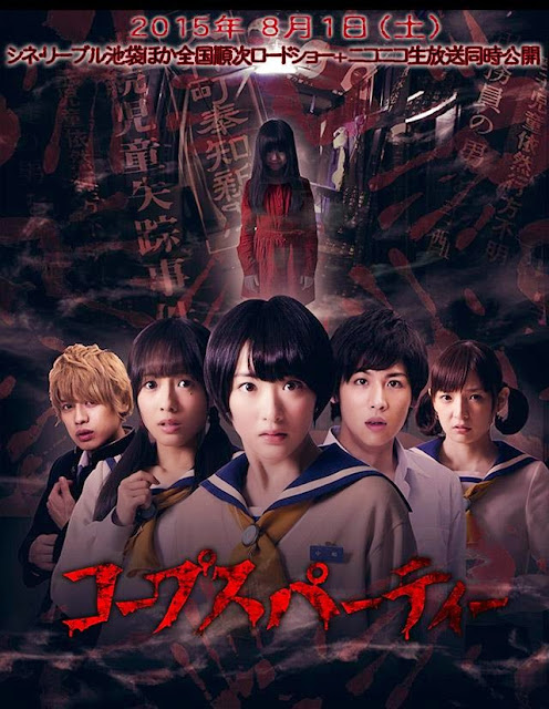 corpse-party-trailer-2