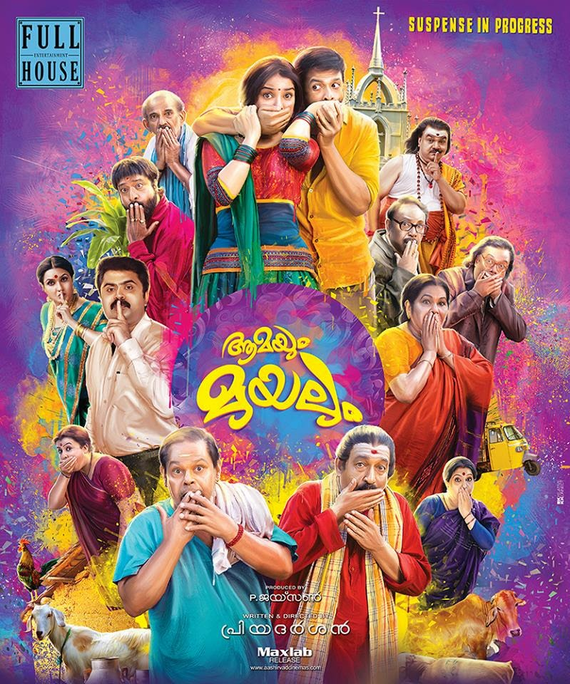 Poster of Aamayum Muyalum movie