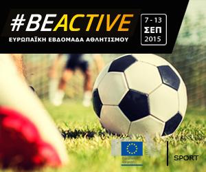 Εβδομαδα Ευρωπαικού Αθλητισμού