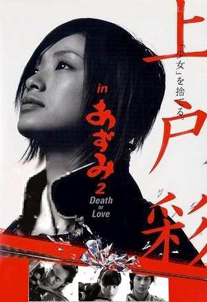 Azumi 2: Death or Love (2005) – Castellano Online