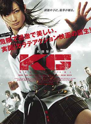 Ver K.G. (Karate Girl) (2011) Online