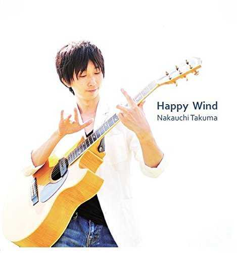 [MUSIC] 仲内拓磨 – Happy Wind/Nakauchi Takuma – Happy Wind (2014.11.19/MP3/RAR)