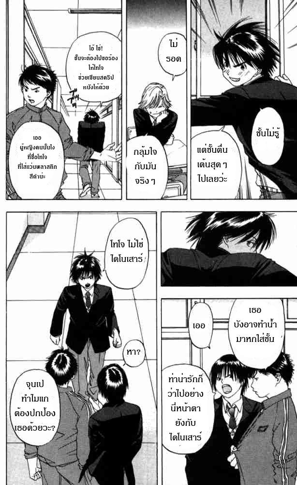 อ่านการ์ตูน Ichigo100 1 Strawberry Shortcake Alert ภาพที่ 39
