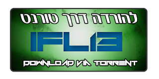 הורדה - Download