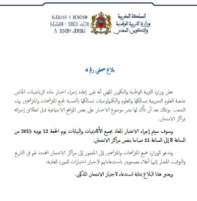 عاجل: الوزارة تقرر إعادة امتحان الرياضيات