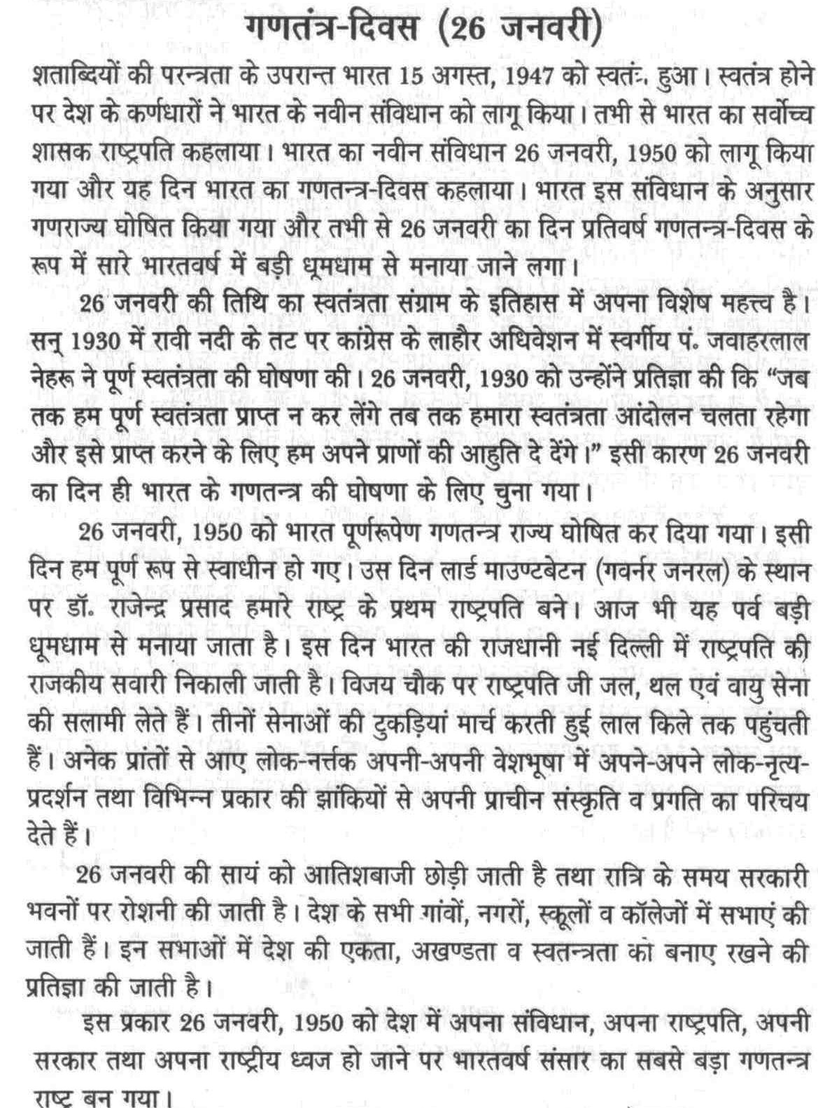 essay 26 january Thesis basic dharti maa essay on 26 january 26 january 7, 2014 gantantar diwas  ki hardik shubh kamnayein hd ठक ह द hindi ठक ह द hindi p.