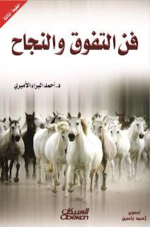 حمل كتاب فن التفوق والنجاح - أحمد براء الأميري