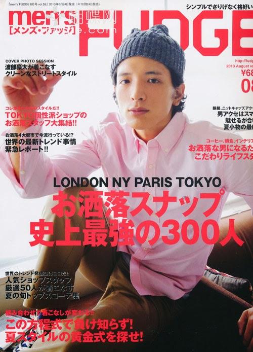 men's FUDGE (メンズファッジ) August 2013 Watabe Gota  渡部豪太