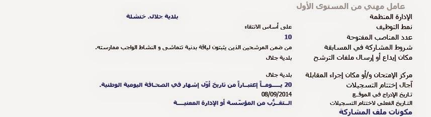 مسابقات توظيف و عمل بلدية جلال خنشلة سبتمبر 2014