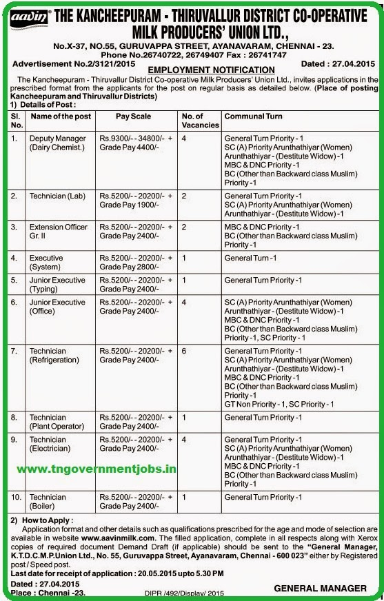 AAVIN Kancheerpuram and Thiruvallur Recruitments (www.tngovernmentjobs.in)