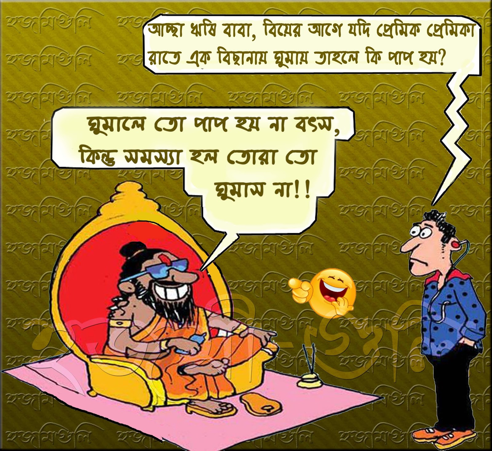 Sms bangla jokes video