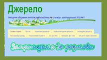 Сайт МО учителів - філологів ЗОШ №11