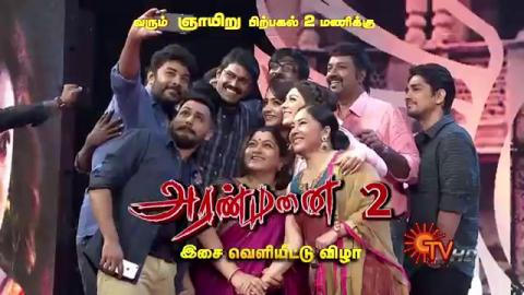 Watch Aranmanai 2- Audio Launch Special Show 27th December 2015 Sun TV 27-12-2015 Full Program Show Youtube HD Watch Online Free Download