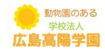 ようこそ!高陽学園ブログへ