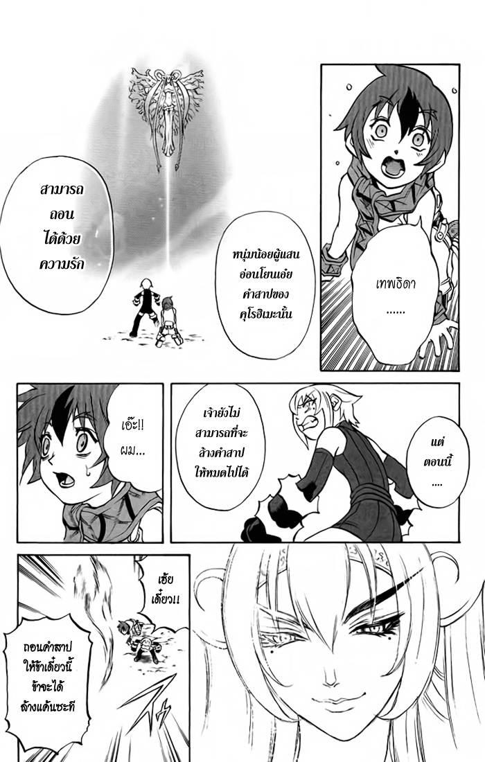 Kurohime 1 TH มือปืนมนตรา  หน้า 52