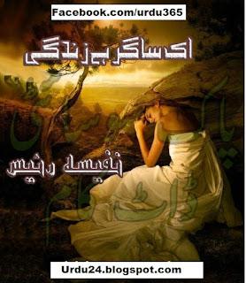 Ek-Saagar-Hai-Zindagi-by-Nafeesa-Saeed-Download-Free