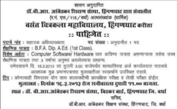 Vasant Chitrakala Vidyala Hinganghat Job Vacancy March 2013