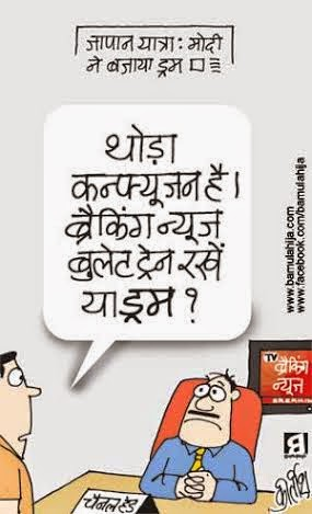 narendra modi cartoon, Media cartoon, news channel cartoon