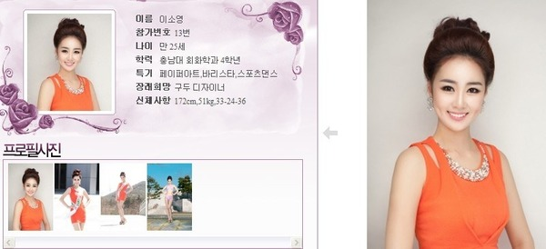 นางงามเกาหลี 2013 ศัลยกรรม หน้าเหมือนเป๊ะ - 14
