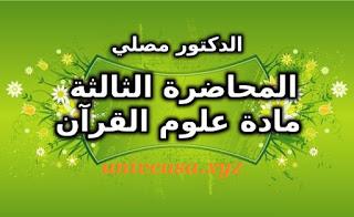 المحاضرة الثالثة   مادة علوم القرآن  الدكتور مصلي