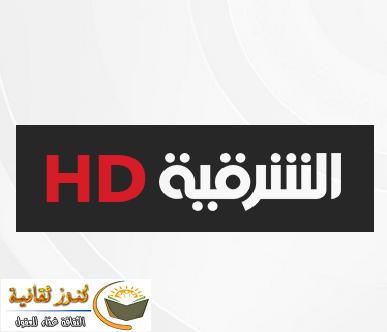 تردد قناة الشرقية العراقية الجديد 2015