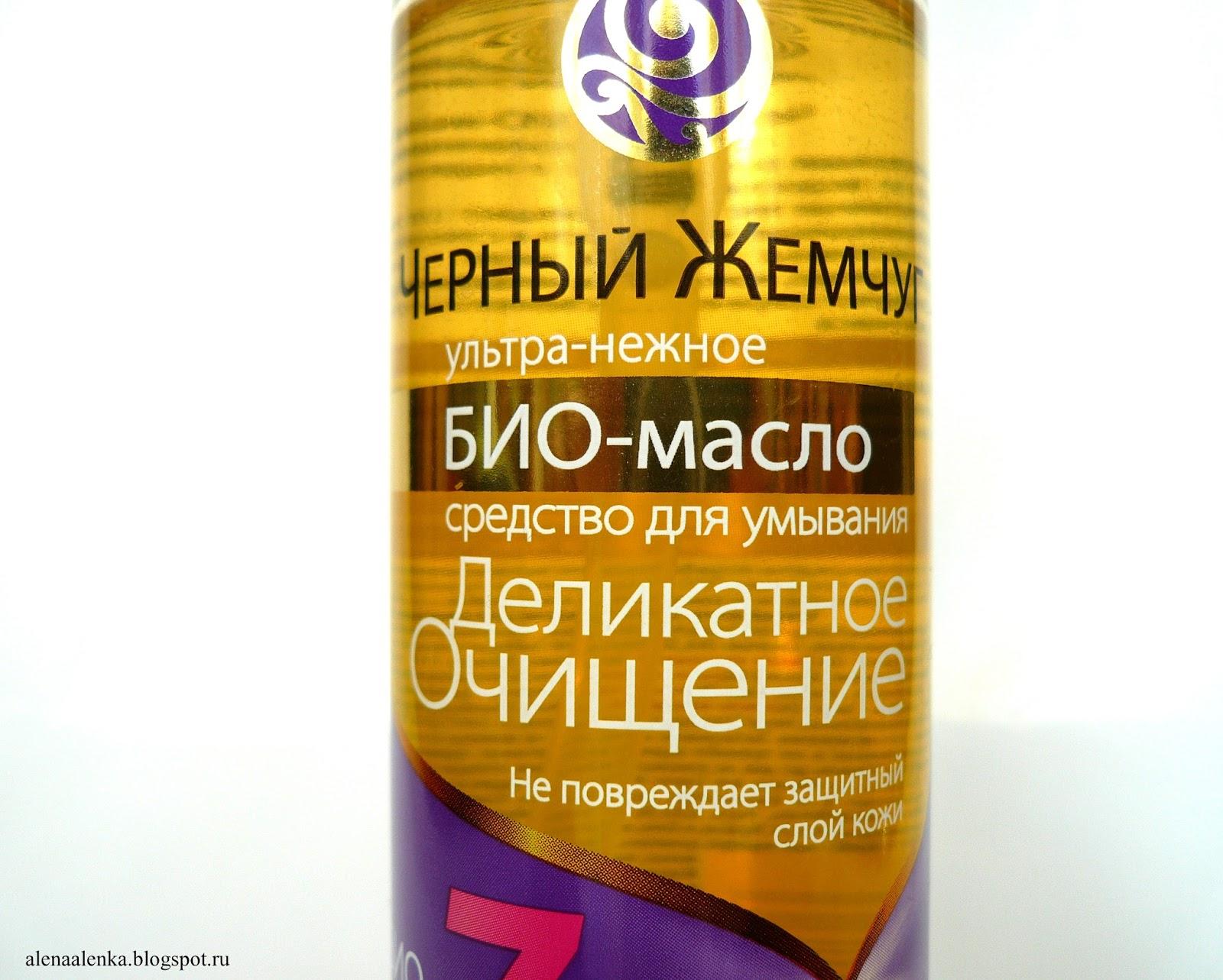 био фото жемчуг черный масло