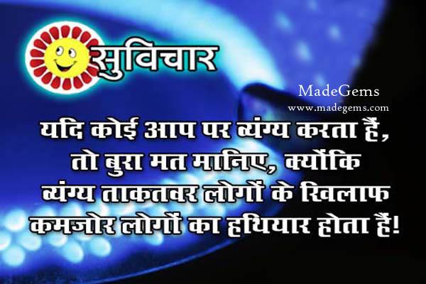 Best Hindi Suvichar with Image