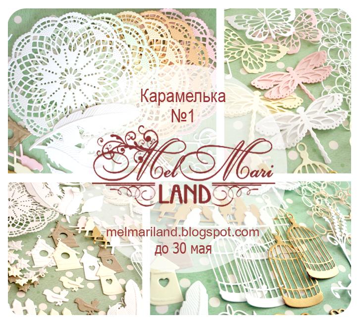 Карамелька №1 от MelMariLand до 30 мая