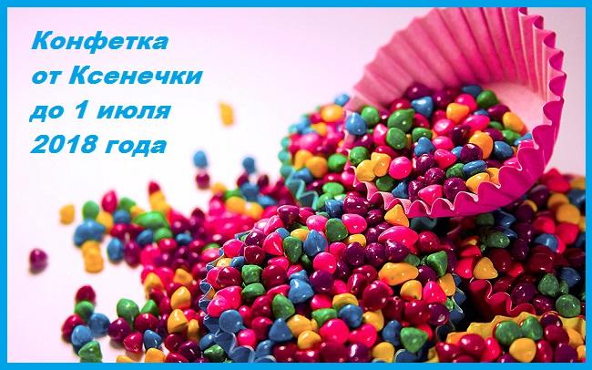 конфетка до 01.07.18