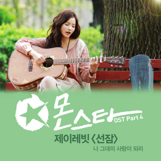 Monstar OST Part 4