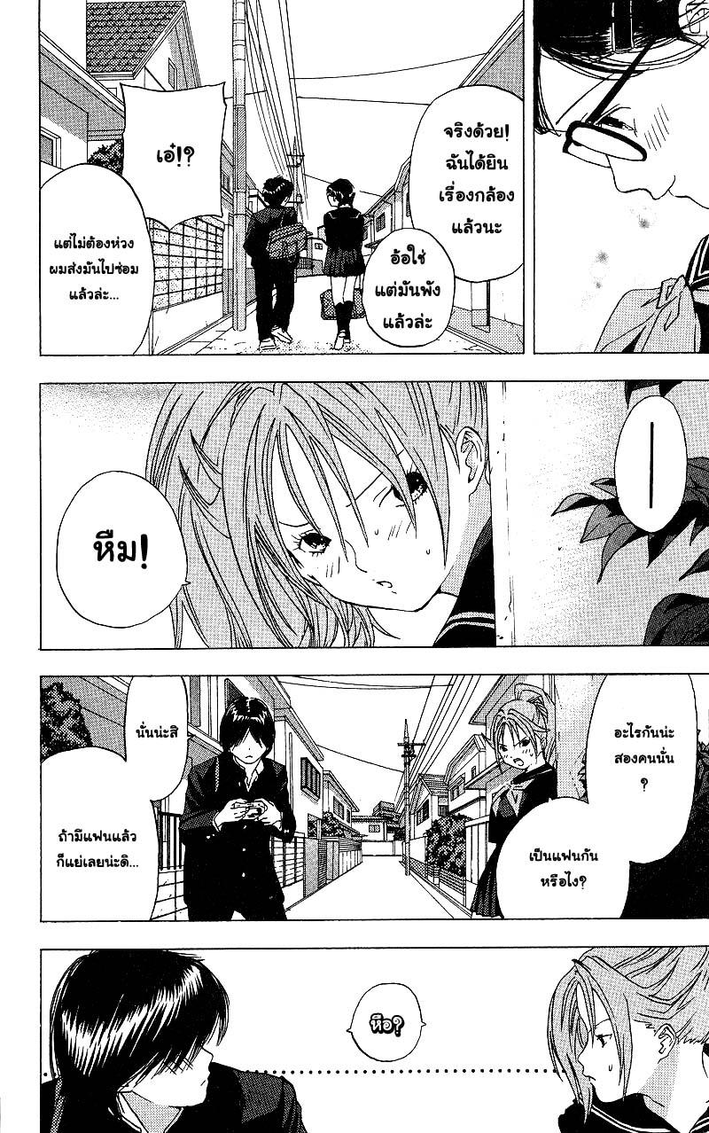 อ่านการ์ตูน Ichigo100 21 ภาพที่ 6