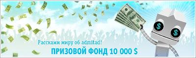 Шикарный конкурс от ADmitad – $10 000 и 80 победителей